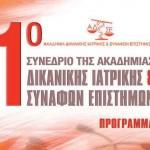 1o-synedrio-tis-akadimias-dikanikis-iatrikis_Page