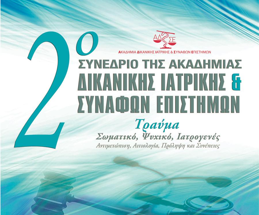 2o-synedrio-adise